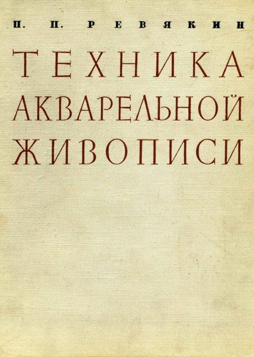 Книга акварельная живопись скачать